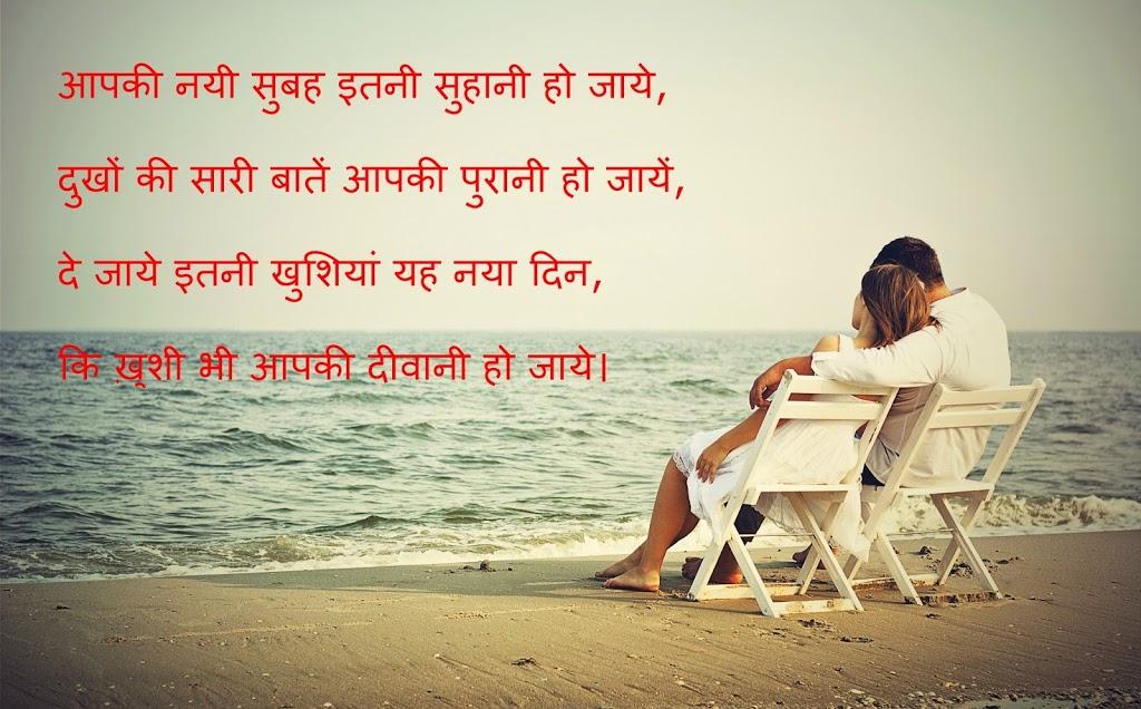Best Good Morning Shayarin in Hindi