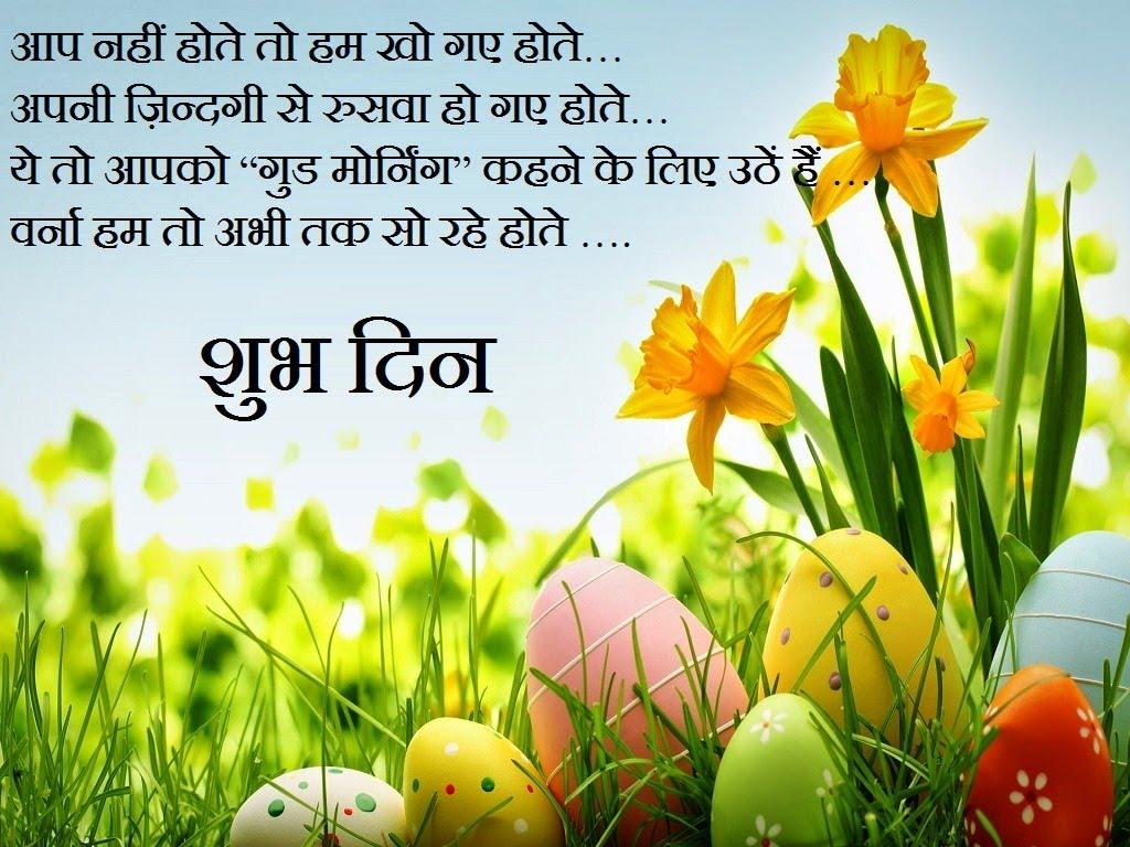 Good Morning Romantic Shayari Pics