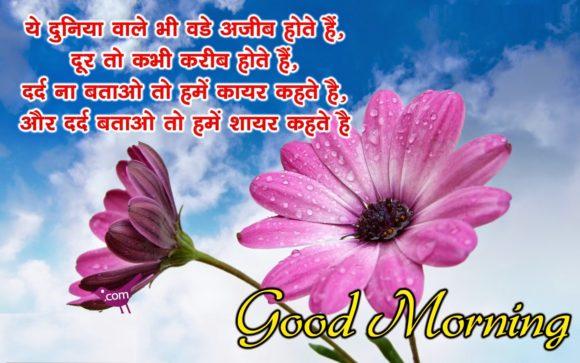 Good Morning Shayari for Boyfriend