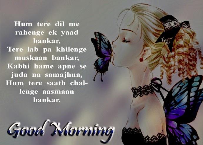 Good morning shayari with images