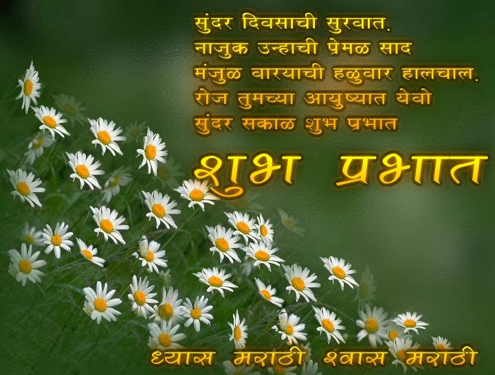 Happy Good Morning Wishes marathi