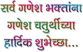 Ganesh Chaturthi Messages in Marathi