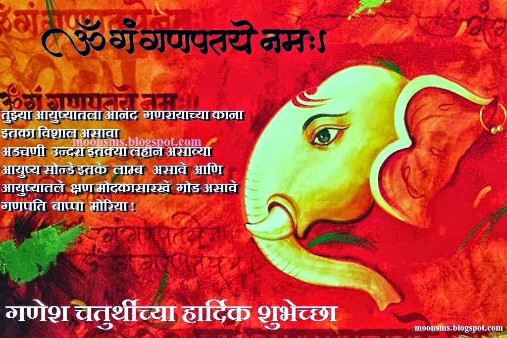 Ganesh Chaturthi Messages pics in Marathi