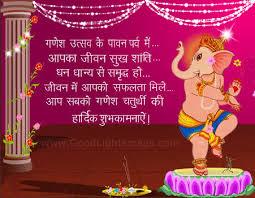 Happy Ganesh Chaturthi Hindi Pics