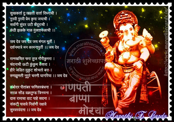 Happy Ganesh Chaturthi Messages in Marathi
