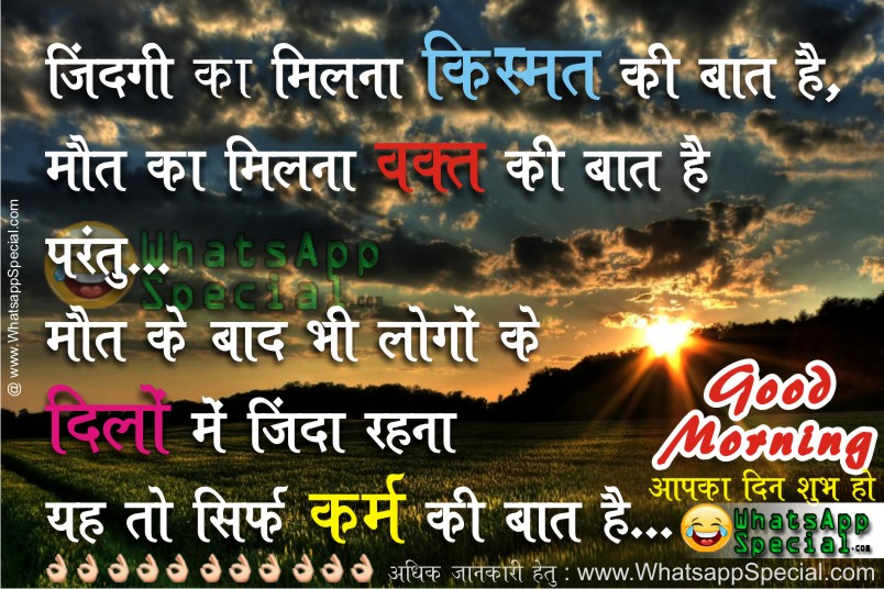 Happy Good Morning SMS in hindi
