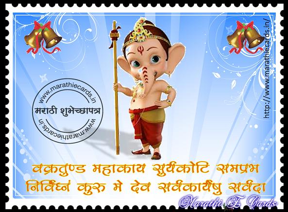Happy ganesh chaturthi wishes marathi