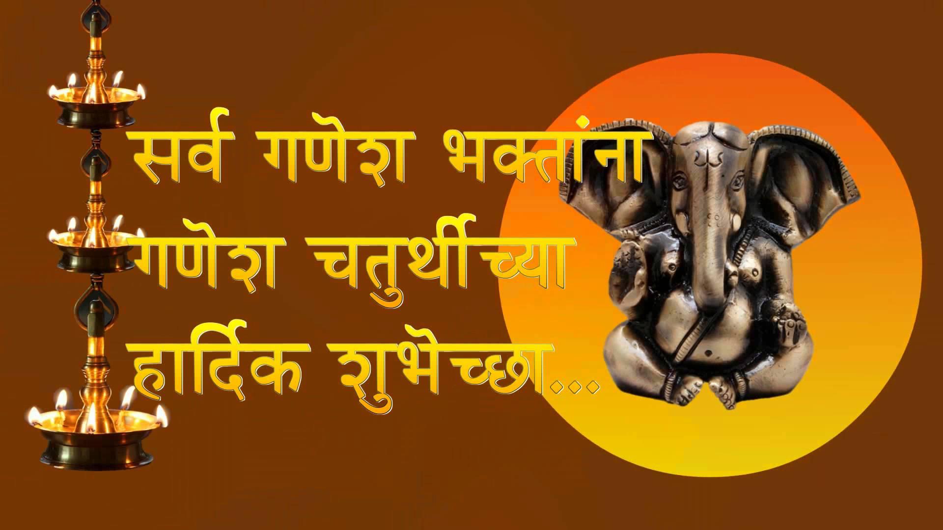 ganesh chaturthi 2016 wishes in marathi