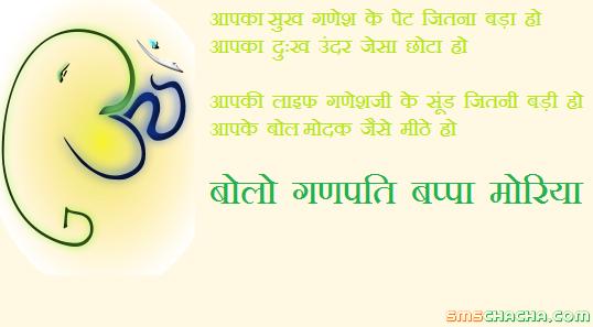 ganesh chaturthi wishes marathi
